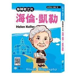 世界偉人:海倫凱勒