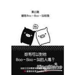 黑白豬:總是Boo-Boo叫我