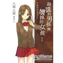 說謊的男孩與壞掉的女孩 01「幸福的背景是不幸」
