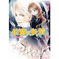 伯爵與妖精 08輕小說