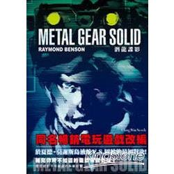 潛龍碟影METAL GEAR SOLID 小