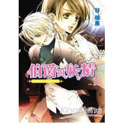 伯爵與妖精 10輕小說