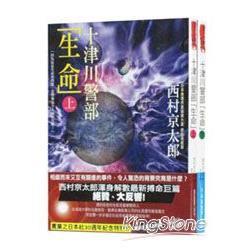十津川警部「生命」(套書)