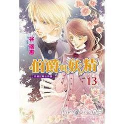 伯爵與妖精 13輕小說