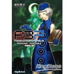 女神異聞錄3 Portable天鵝絨之藍 (全)輕小說