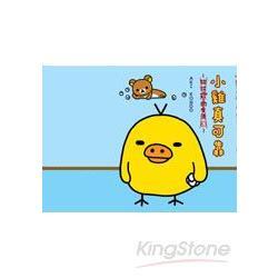 小雞真可靠:拉拉熊的生活3