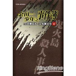 金田一少年之事件簿04鬼火島殺人事件