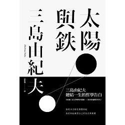太陽與鐵【三島由紀夫總結一生的哲學告白,經典白書衣精裝限量版】