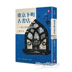 東京下町古書店VOL4番外篇背負天皇密令的華族之女 MY BLUE HEAVEN