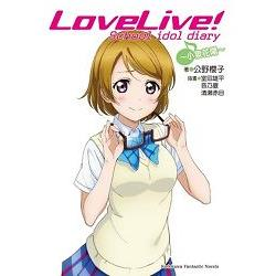 LoveLive! School idol diary (5) ~小泉花陽~