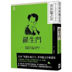 羅生門:獨家收錄【芥川龍之介特輯】及<侏儒的話><某個傻子的一生>