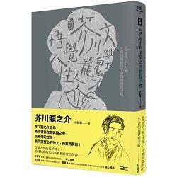 文學鬼才芥川龍之介悟覺人性:從〈老年〉到〈河童〉,10則短篇揪住生命的複雜與矛盾(新譯)