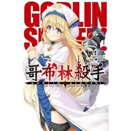 GOBLIN SLAYER! 哥布林殺手(01)