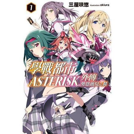學戰都市Asterisk外傳(01)葵恩薇兒之翼