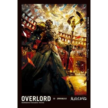 OVERLORD(10)謀略的統治者