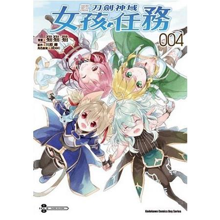 Sword Art Online 刀劍神域 女孩任務(4)