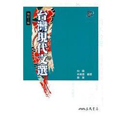台灣現代文選(修訂三版)