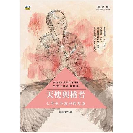 天使與橋者:七等生小說中的友誼