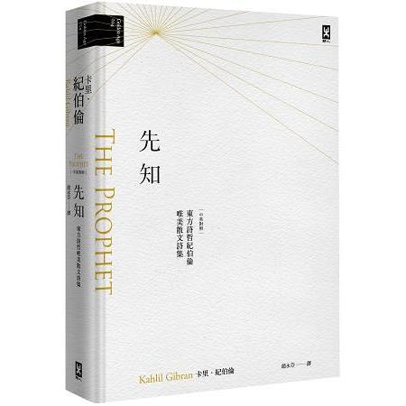 先知:東方詩哲紀伯倫唯美散文詩集【中英對照.精裝珍藏版】