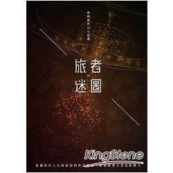 旅者?迷圖:張國強科幻小說選