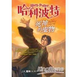 哈利波特7-死神的聖物 (上‧下冊)