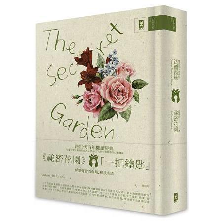 祕密花園 The Secret Garden電影原著、少女成長小說經典共讀(懷舊精裝版)