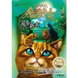 貓戰士首部曲之一:荒野新生