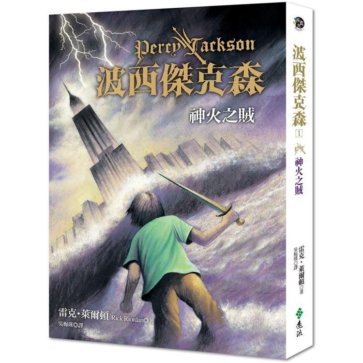 波西傑克森1:神火之賊