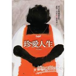珍愛人生(電影原著小說)