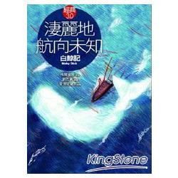 淒麗地航向未知:白鯨記(經典3.0)
