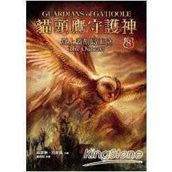 貓頭鷹守護神8:登上蓋胡島王位
