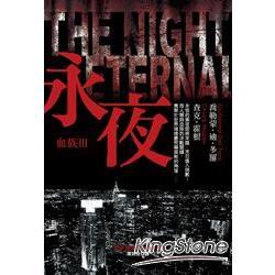 血族Ⅲ:永夜【『活屍末日』電視影集原著小說】