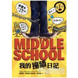 MIDDLE SCHOOL1:我的撞牆日記