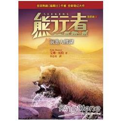 熊行者首部曲2:前進大熊湖