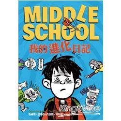 Middle School 2:我的進化日記