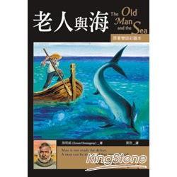 老人與海 The Old Man and the Sea(原著雙語彩圖本)(25K彩色)