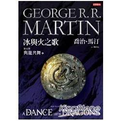 冰與火之歌第五部:與龍共舞中冊