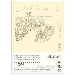 史托納Stoner