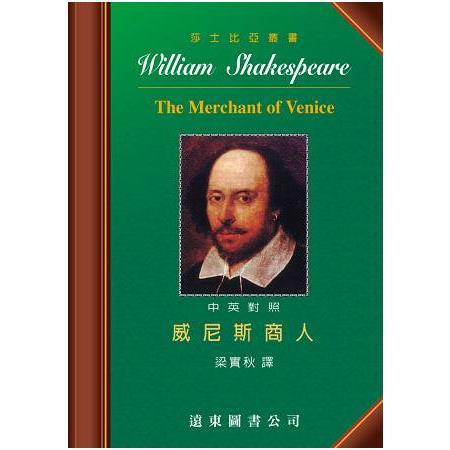 莎士比亞---威尼斯商人(中英對照本)??25開 ?道林紙