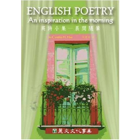 英詩小集–晨間隨筆English poetry – An inspiration in the morning