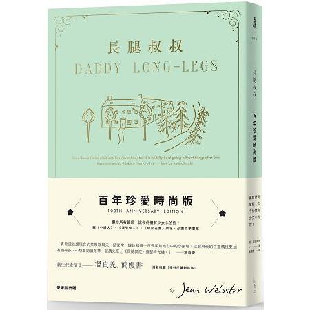 長腿叔叔【百年珍愛時尚版】