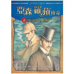 亞森‧羅蘋傳奇之怪盜與名偵探
