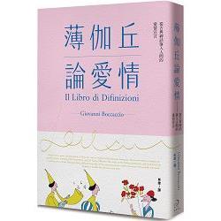 薄伽丘論愛情:從古典神話落入人間的愛情宣言