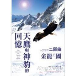 天鷹與神豹的回憶:二部曲之金龍王國