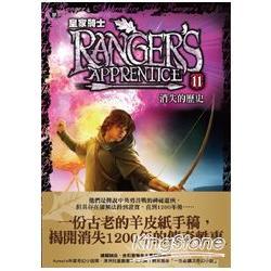 皇家騎士11:消失的歷史(RANGER`S APPRENTICE 11:THE LOST STORIES )