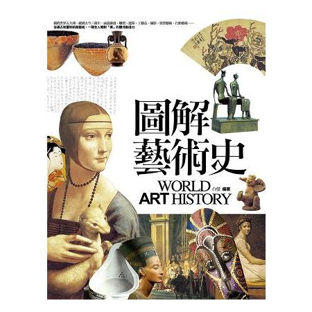 圖解藝術史(四版)