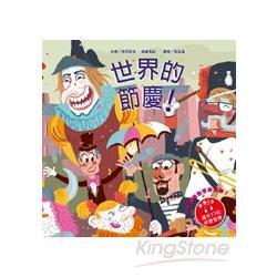 世界的節慶(附故事音樂CD)