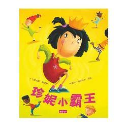 珍妮小霸王(新版附故事CD)