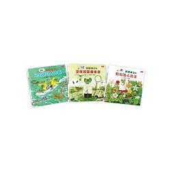 神奇的雨蛙博士自然探險繪本(共3冊)(特價書不再折扣)
