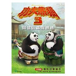 功夫熊貓3阿波的兩個爸爸:電影故事繪本